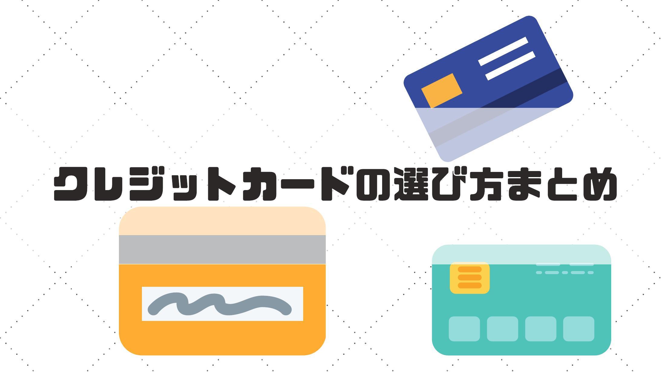 年収別_クレジットカードの選び方_まとめ