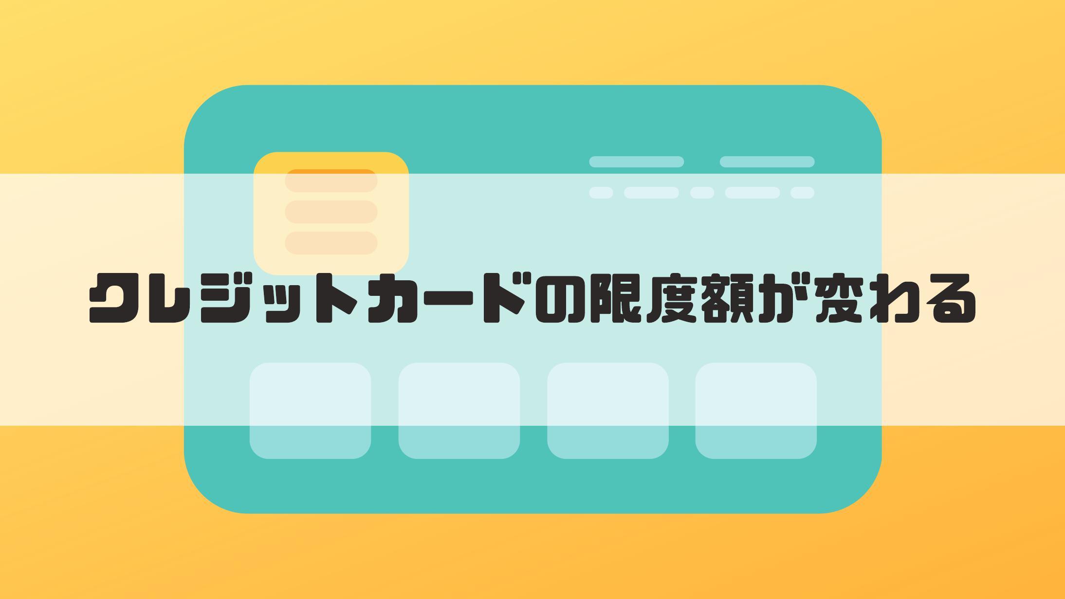 クレジットカード_限度額