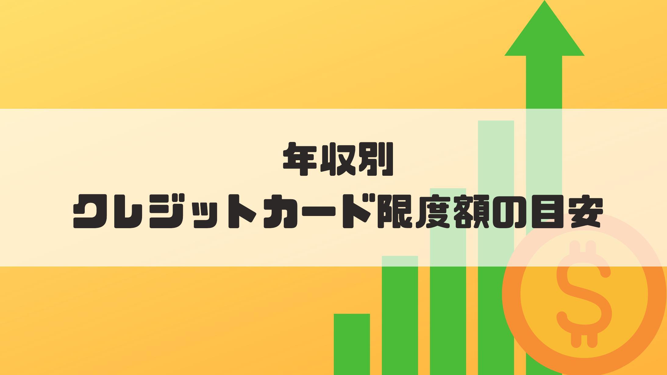 クレジットカード_年収別_限度額