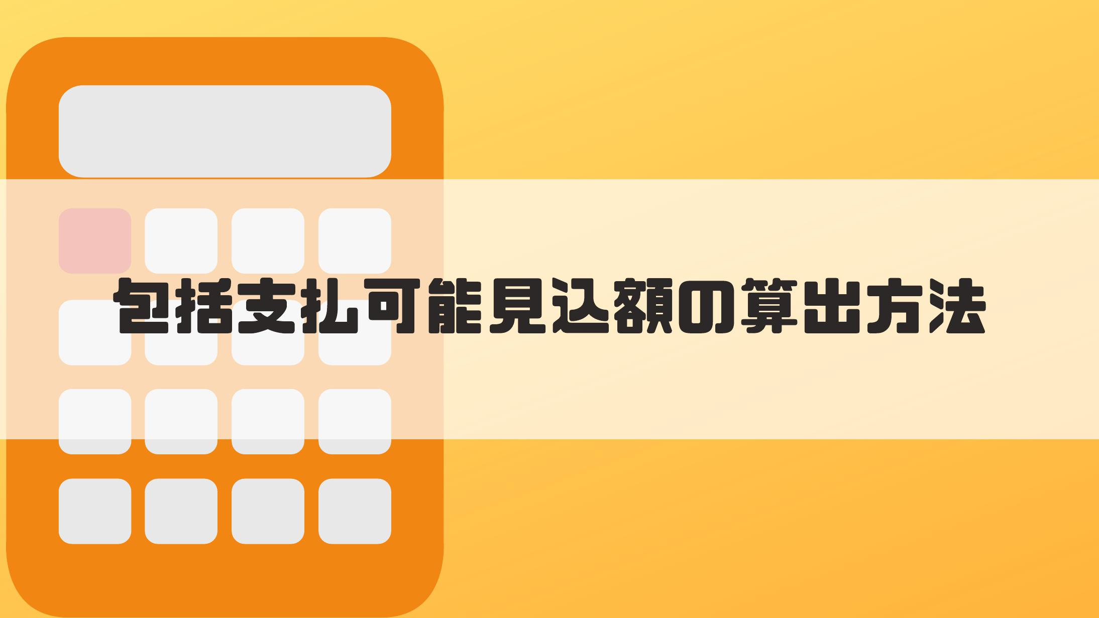 クレジットカード_包括支払可能見込額