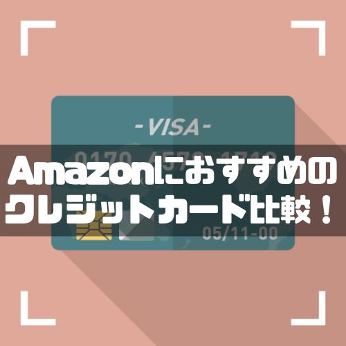 Amazonでポイント還元率がアップ!Amazonでおすすめのクレジットカード5選