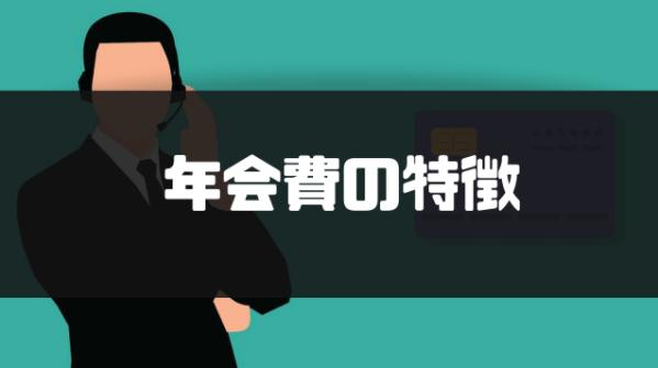 クレジットカード_年会費_特徴