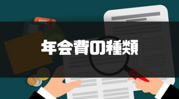 クレジットカード_年会費_種類