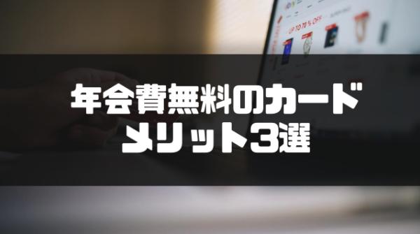クレジットカード_年会費無料_メリット
