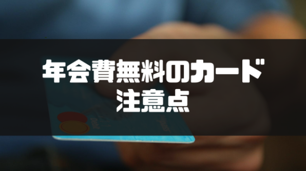 クレジットカード_年会費無料_注意点