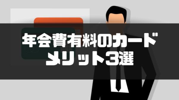 クレジットカード_年会費有料_メリット