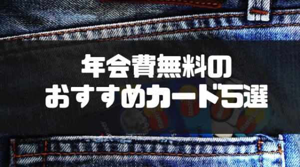 年会費無料_おすすめ_クレジットカード