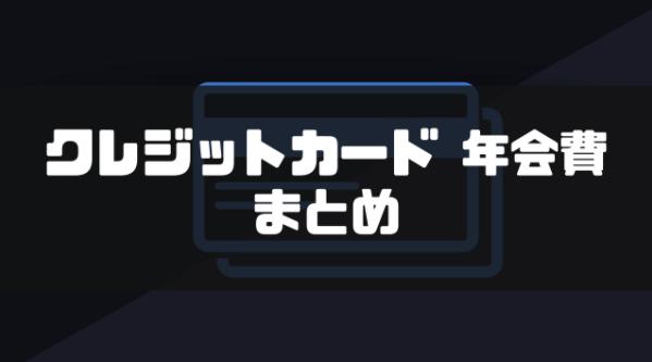 クレジットカード_年会費_まとめ