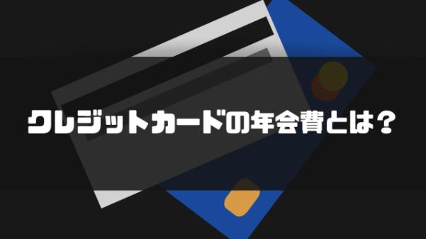 クレジットカード_年会費