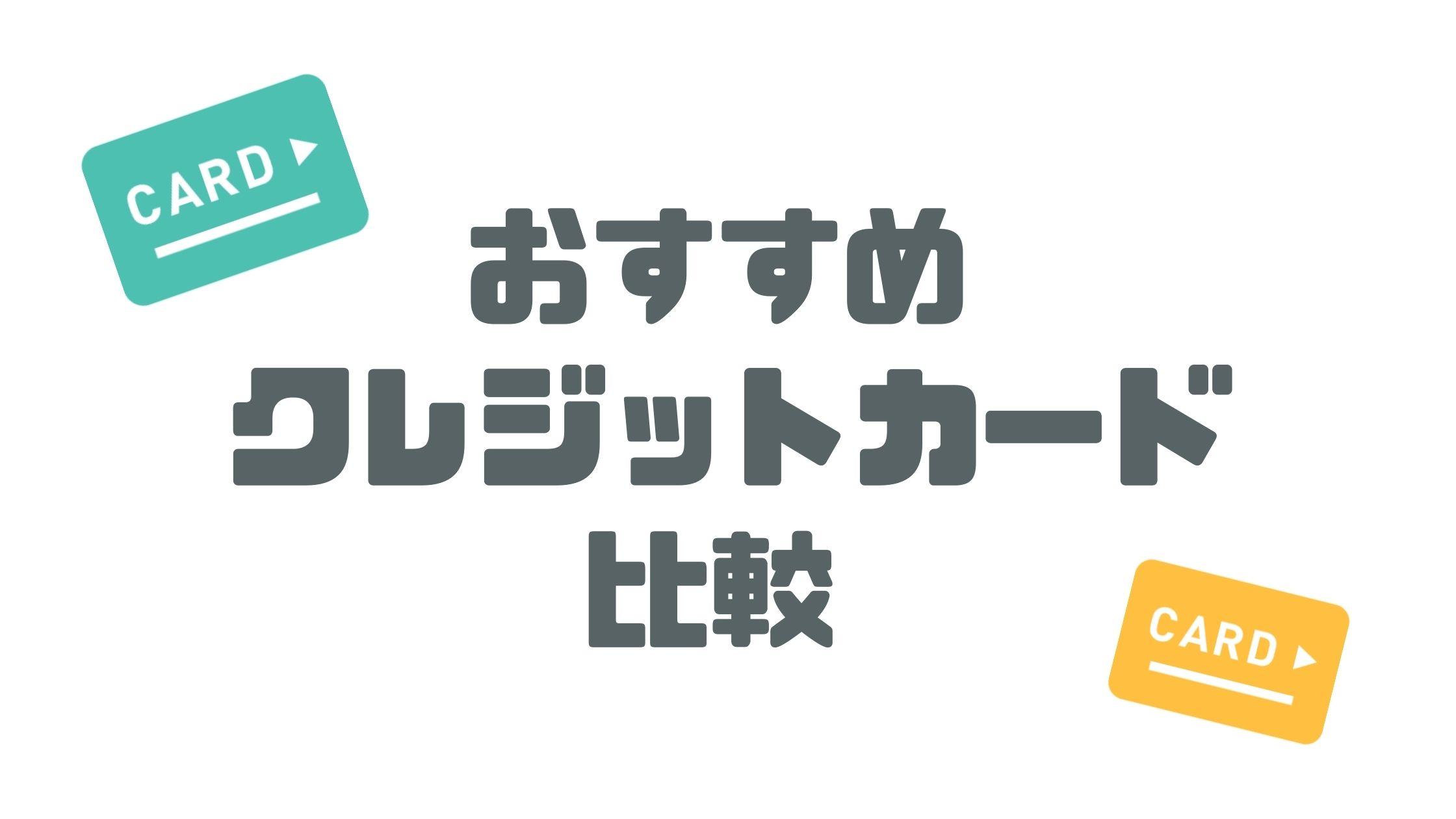 クレジットカード_おすすめ_比較