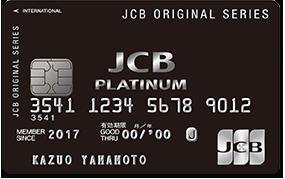 JCB_プラチナカード