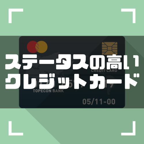 【ハイステータスなクレジットカード11選】ステータスの高いカードのメリットや年会費も徹底解説!