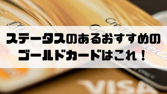 クレジットカード_ステータス_ゴールドカード