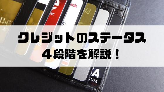 クレジットカード_ステータスの4段階