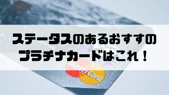 クレジットカード_ステータス_プラチナカード