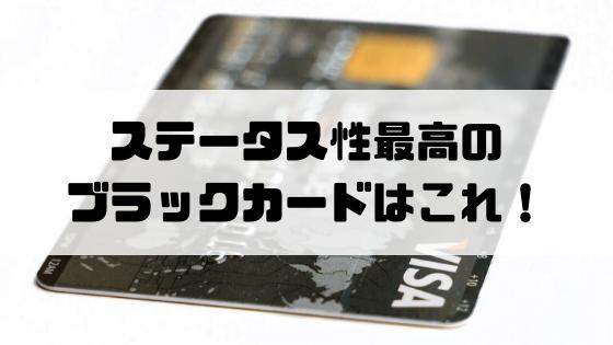 クレジットカード_最高のステータス_ブラックカード