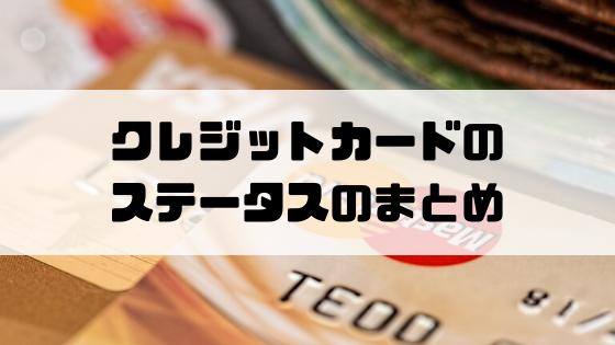 クレジットカード_ステータス_まとめ