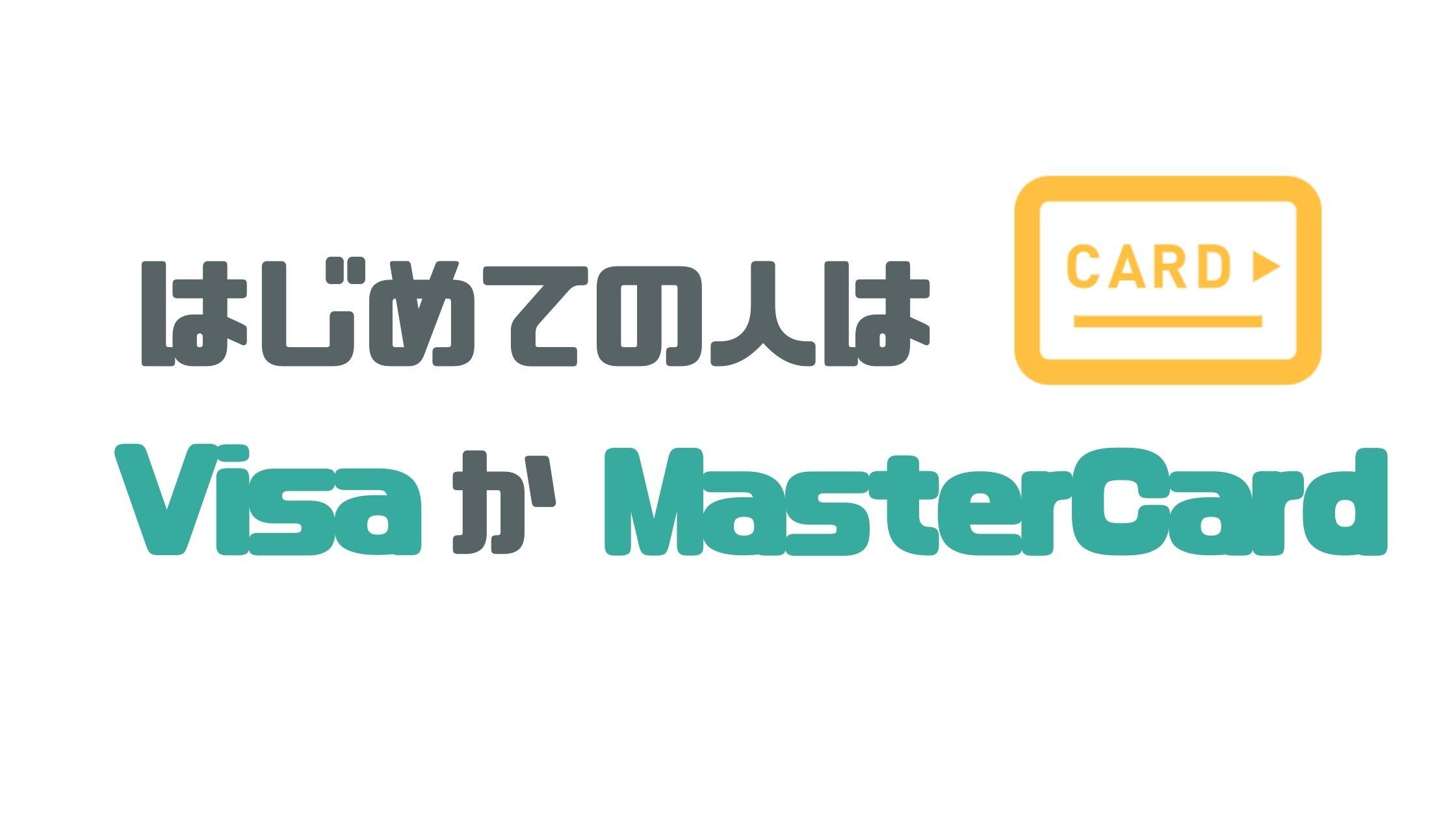 クレジットカード_Visa_Mastercard