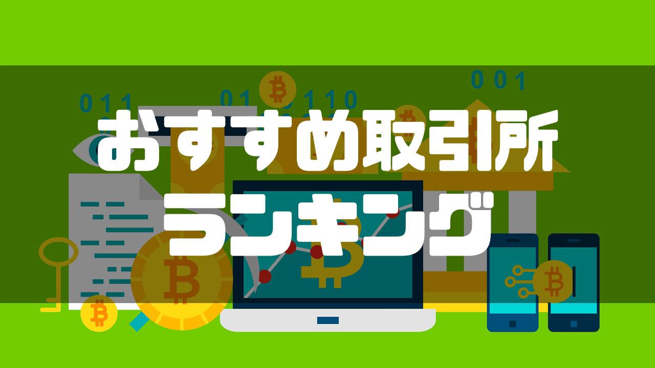 暗号資産_取引所