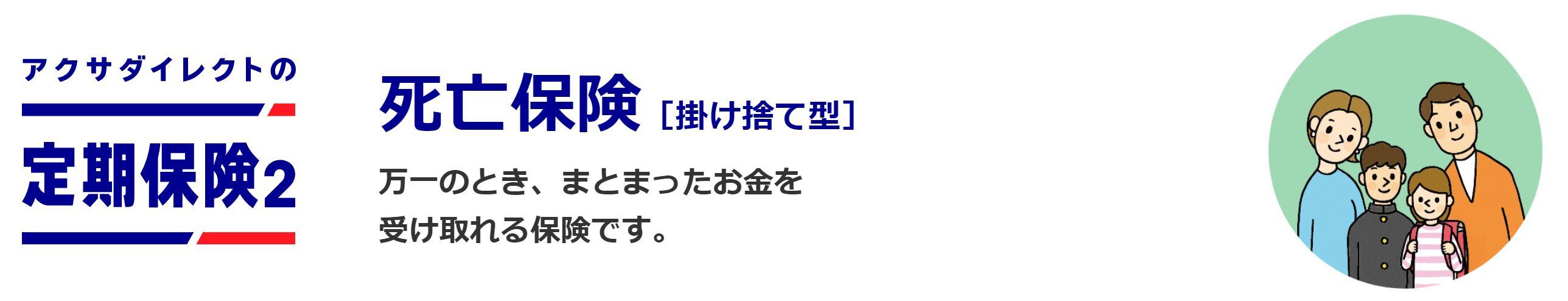 死亡保険_おすすめ_アクサ
