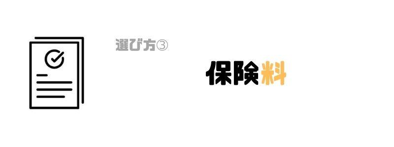 死亡保険_おすすめ_保険料