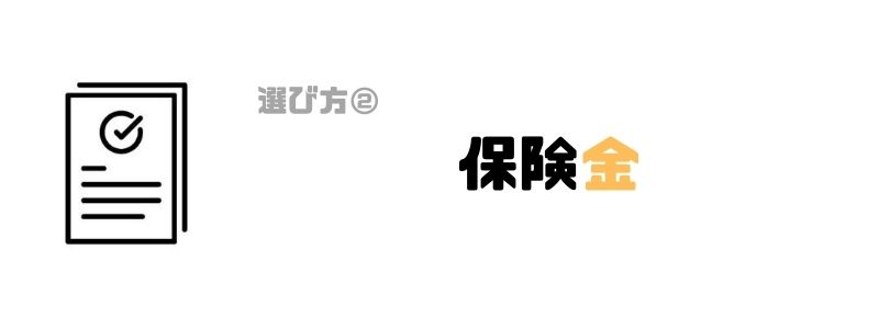 死亡保険_おすすめ_保険金