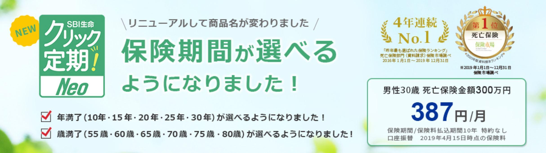 死亡保険_おすすめ_ネオ