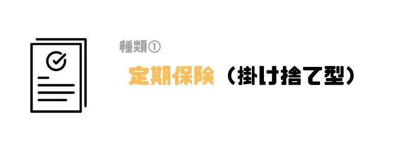 死亡保険_おすすめ_定期保険