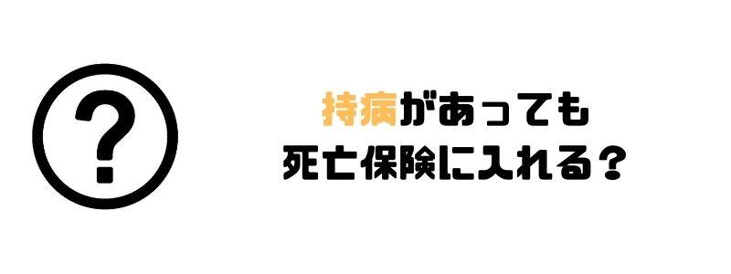 死亡保険_おすすめ_持病