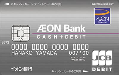 イオン銀行_デビットカード