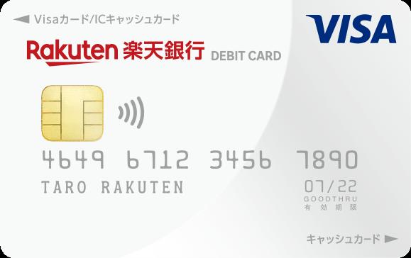 楽天銀行_デビットカード