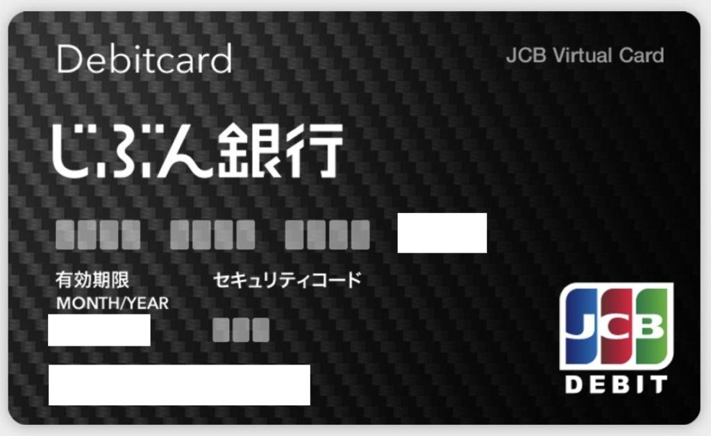 auじぶん銀行_デビットカード