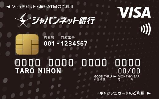 ジャパンネット銀行_デビットカード