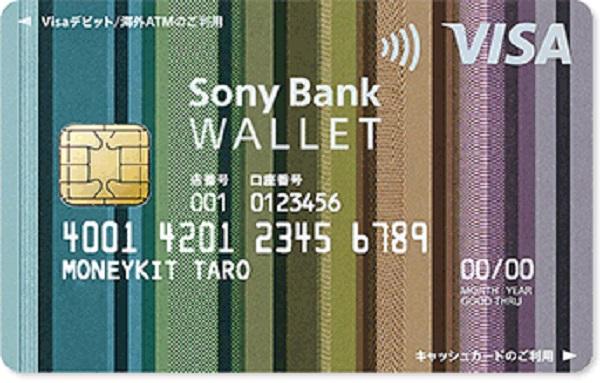 ソニー銀行_デビットカード