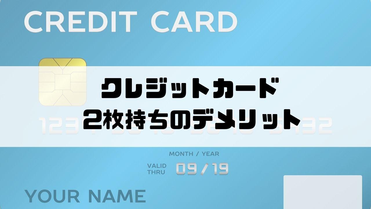 クレジットカード2枚持ち_デメリット