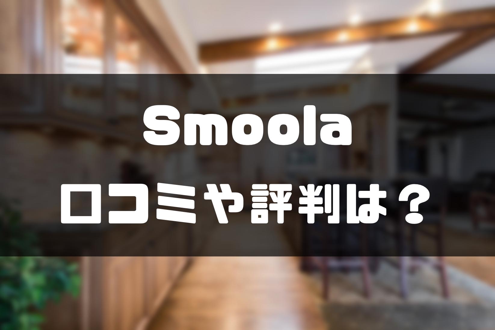 スモーラ_口コミや評判は?