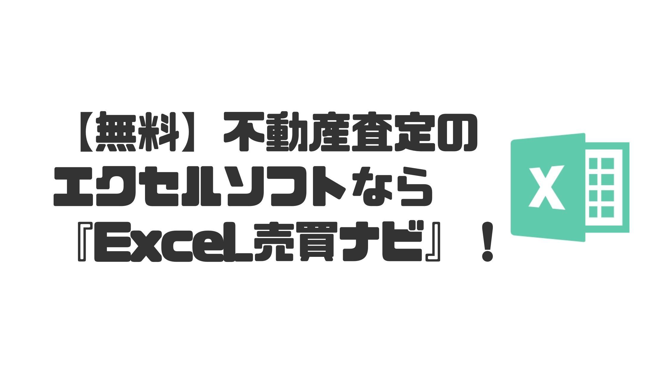 不動産査定ソフト_Excel_売買ナビ