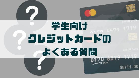 学生向け_クレジットカード_よくある質問