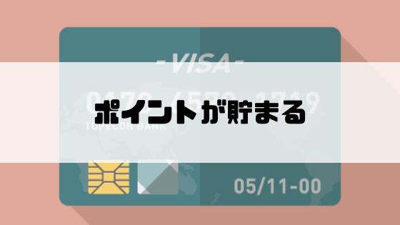 クレジットカード_ポイント