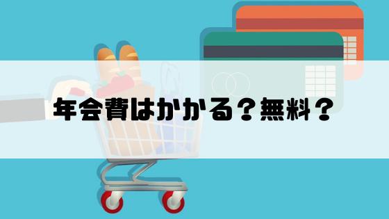 学生向けクレジットカード_年会費