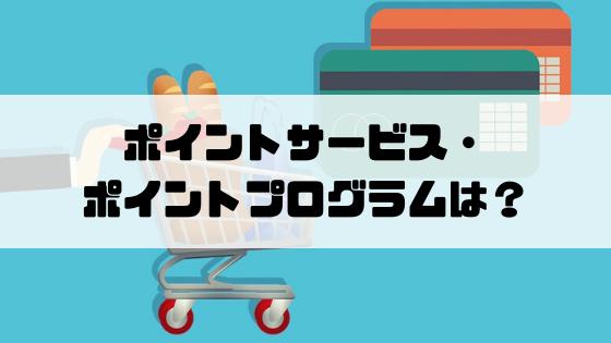 学生向けクレジットカード_ポイントサービス