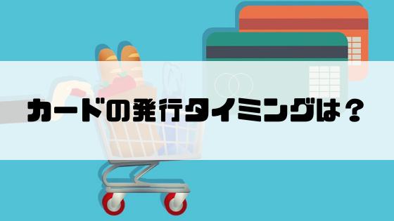 学生向けクレジットカード_カード発行にかかる日数