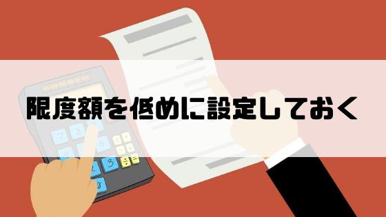 学生向けクレジットカード_注意点_限度額