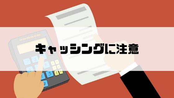 学生向けクレジットカード_注意点_キャッシング