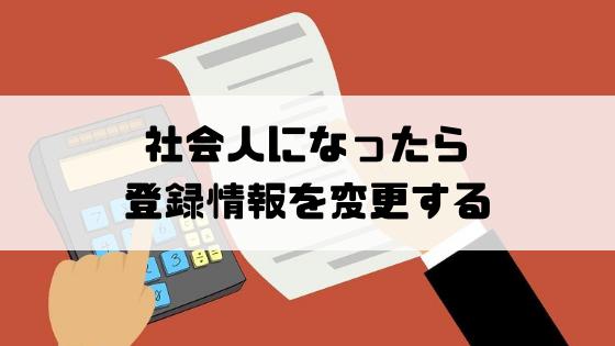 学生向けクレジットカード_登録情報