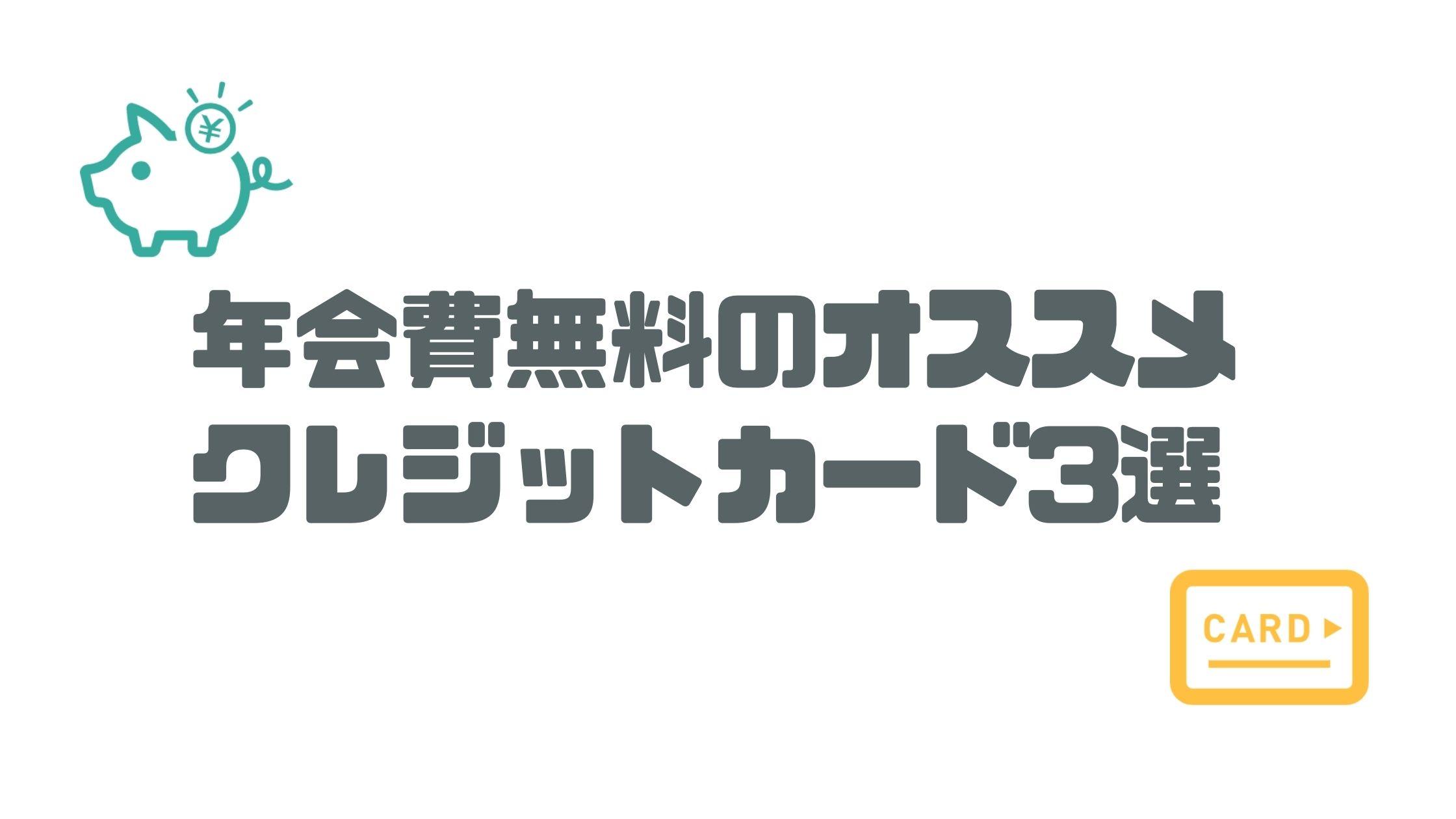 クレジットカード_年会費無料_おすすめ