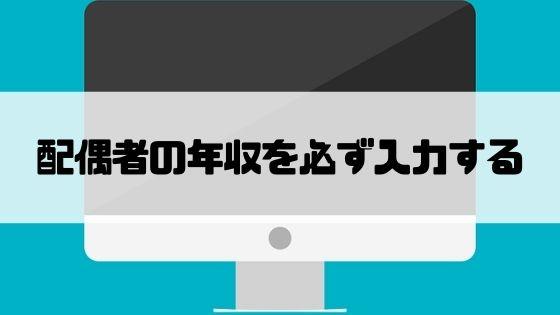 審査通過のポイント_配偶者の年収