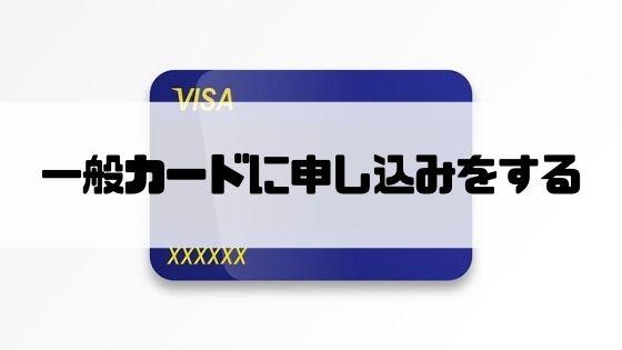 専業主婦のクレジットカード_一般カードに申し込む