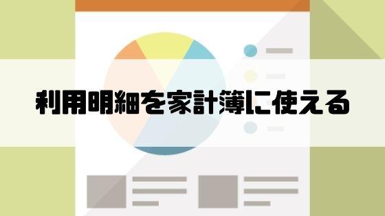 クレジットカード_メリット_利用明細
