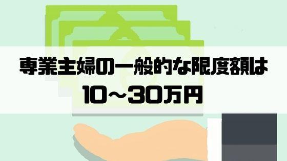 専業主婦_クレジットカード_限度額は10万円ほど